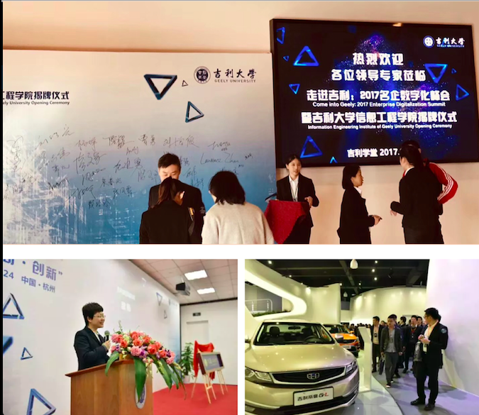 "GEELY Holds ""Prominent Corporates Summit"" with MAXHUB, Exemplifying Industry 4.0 in Automobile Manufacturing"